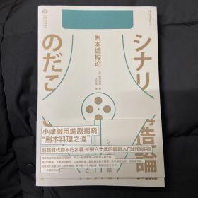 电影学院149:剧本结构论(超越时代的不朽名著,长畅六十年的编辑入门必备读物)