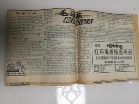 剪报毛泽东和五篇诗文[1本]26篇全