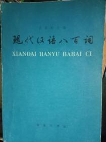 现代汉语八百问