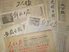原版西藏日报1974年2月8日