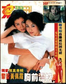 东周刊:第327期(全共二册合售)