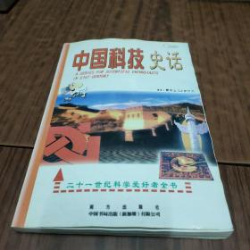 中国科技史话(5-1)