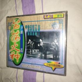 芦荡火种 沪剧首版VCD