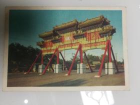 明信片《颐和园前的牌楼》(张印泉摄)