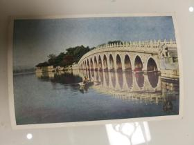 中国人民邮政明信片【北京颐和园十七孔桥】》