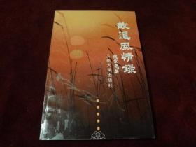 故道风情录(签赠于两党县委书记张友之)