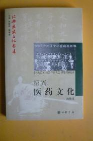 绍兴医药文化