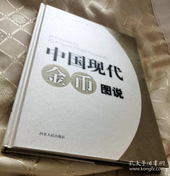 中国现代金币图说2000一版一印3000册