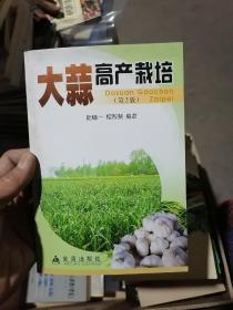大蒜高产栽培(第2版)