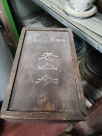 江右商帮万寿宫文化中药文化:南昌老字号 黄庆仁盏药店 人参木盒。孤品。