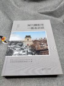 正阳文库 | 两代摄影师 一座北京城