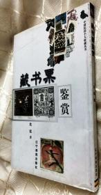 藏书票鉴赏2007一版一印3000册