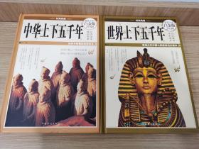 中华上下五千年,世界上下五千年