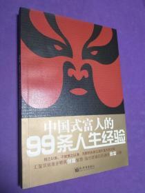 中国式富人的99条人生经验【正版!全新未阅 左下书脊处有小瑕疵 不影响整体 无勾画 不缺页】