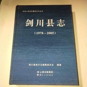 剑川县志1978-2005*