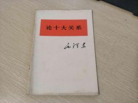 毛泽东 论十大关系