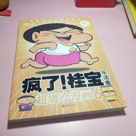 疯了!桂宝:超级冷漫画6(乐活)