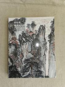 中国嘉德2020年春拍 缤纷集 聚焦私人收藏 收录张充和桃花鱼信札 具厚