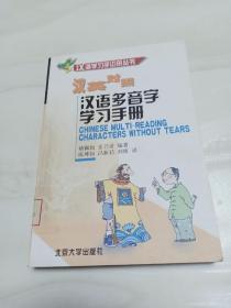 汉语多音字学习手册:汉英对照