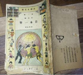 年底特惠民国课本教科书小学生文库史地类日本一瞥少见品种
