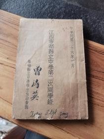 民国三十六年,江西雩都县立中学第二次同学录