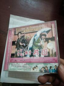花好月圆DVD/VCD私人珍藏