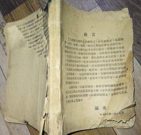 年底特惠1949年书籍人民战士基本政治教材二百多页包老怀旧