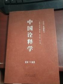 中国诠释学【第13辑】N1949