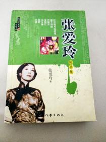 DB310651 中國當代名家精品書系--張愛玲精品集【一版一印】