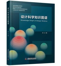 设计科学知识图谱