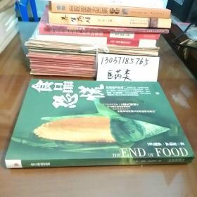 食品恐慌(库存书。包正版现货。存放在医药类处)