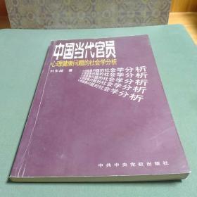 中国当代官员心理健康问题的社会学分析