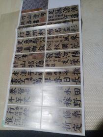 唐·颜真卿《楷书竹山堂连句册》(故宫博物院藏本),中国书法杂志赠刊(60*28厘米)