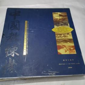 纪念新中国第一架飞机诞生五十周年(邮票珍藏册)