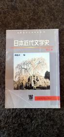 日本近代文学史 修订本