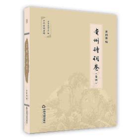 贵州诗词卷