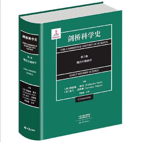 剑桥科学史·第三卷(现代早期科学)