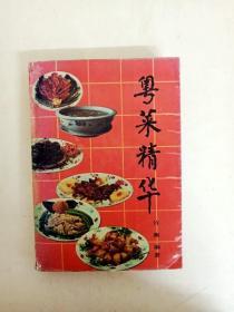 DDI223990 粤菜精华