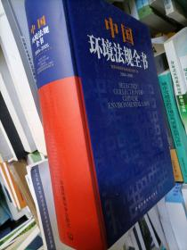 中国环境法规全书(2004-2005)