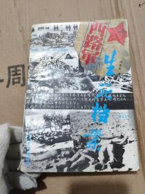 西路军生死档案:全景报告
