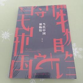 当代中国博物馆