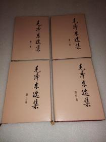 毛泽东选集 1-4卷全
