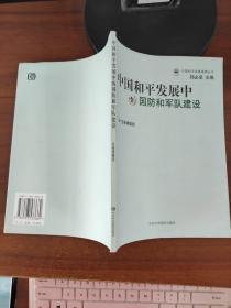 中国和平发展中的国防和军队建设