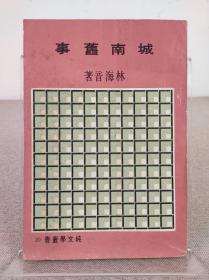 林海音签名本 代表作《城南旧事》台湾纯文学出版社 1969年初版,初版难寻,版本稀见