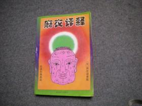 麻衣评释 白话古典真本(麻衣道者著 华语教学出版社1993年1版1印 正版私藏)