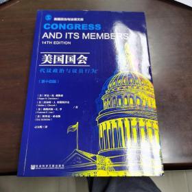 美国国会:代议政治与议员行为