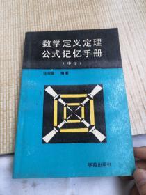 数学定义定理公式记忆手册(中学)任现淼编著