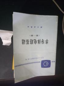 半导体电路基础:第一册
