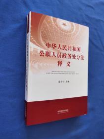 中华人民共和国公职人员政务处分法释义