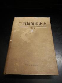 广西新闻事业史:1897-1949   精装带护封  签名本